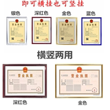 a3 company business license frame wall three certificates in one horizontal version of the individual vertical version of the A4 health license box
