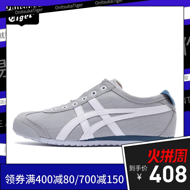 Onitsuka tiger鬼冢虎 休闲鞋板鞋男鞋帆布鞋女鞋懒人鞋1183A360