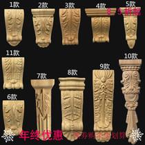 东阳木雕欧式罗马柱头实木雕花柱头角花 垭口梁托 橱柜装饰柱头