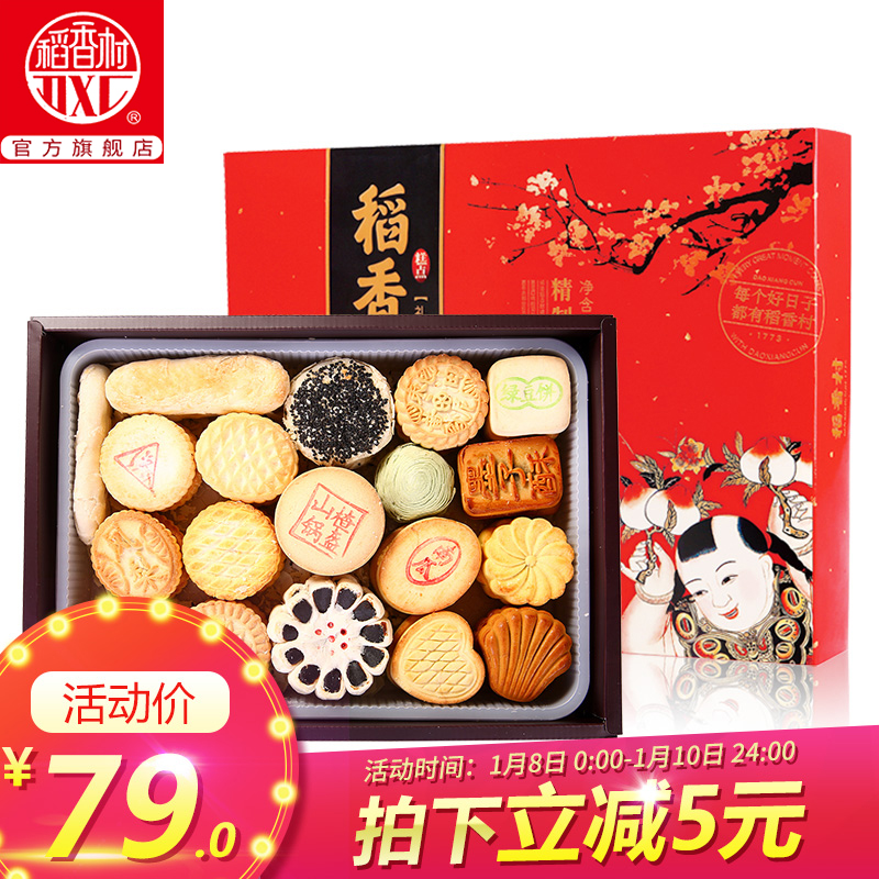 稻香村 传统糕点糕点礼盒 1500g3元优惠券