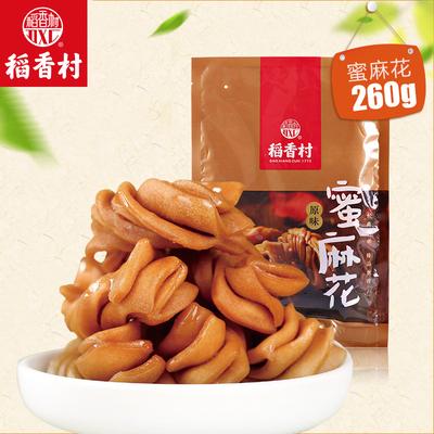 【稻香村-蜜麻花260G】特产零食休闲食品稻香村传统糕点