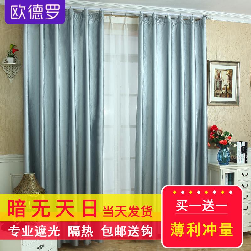 全遮光窗帘布料加厚防晒隔热遮阳成品定制落地飘卧室阳台简约现代