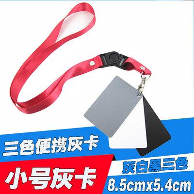 小号灰卡 白平衡18度黑白灰三色卡精准曝光防刮防水配送颈带
