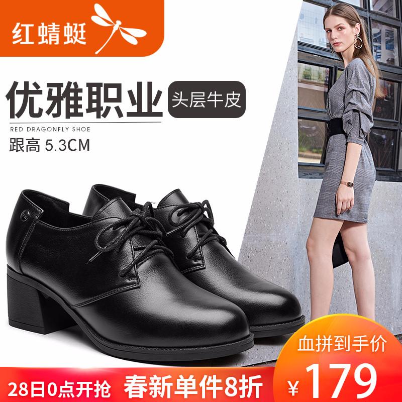 红蜻蜓女单鞋真皮2018秋新款粗跟系带职业皮鞋高跟鞋舒适百搭女鞋