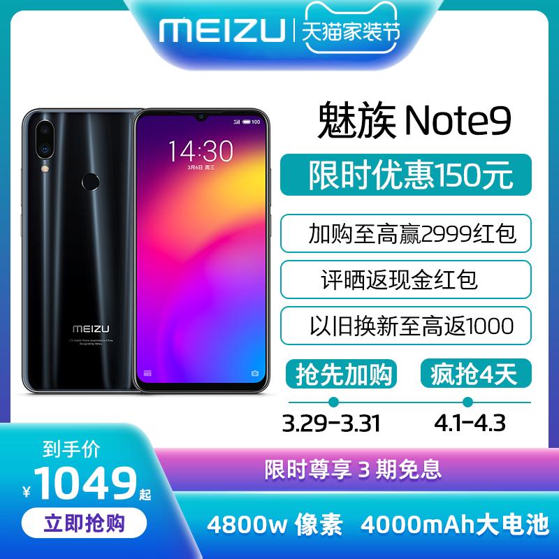 【3期免息 领券减150】Meizu/魅族Note9骁龙675长续航4000mAh大电池4800万学生拍照智能手机官方店