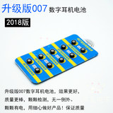 007 one-to-one headset battery global pass 008 digital button dedicated 001CVK458 electronic 3.0V002
