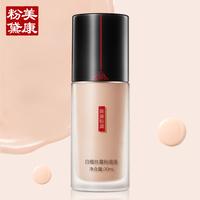 美康粉黛白檀丝雾粉底液 持久不易脱妆保湿防水遮瑕妆前乳