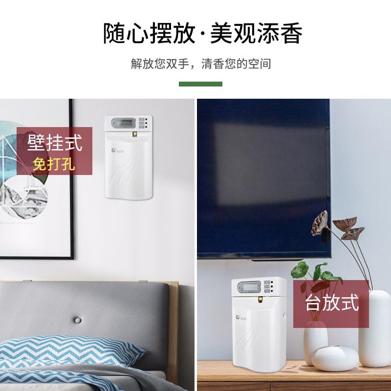 信达喷香机壁挂大液晶屏自动香氛喷雾香水酒店家用空气清新免打孔