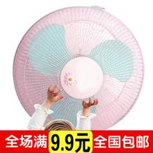 网状风扇罩安全罩 批保护婴儿宝宝手指防护罩扇套 电风扇防尘罩发