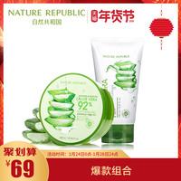 自然共和国芦荟胶洗面奶护肤套装女学生补水保湿化妆品套装正品