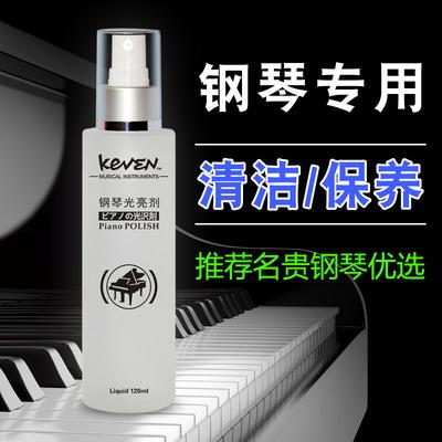 钢琴保养液