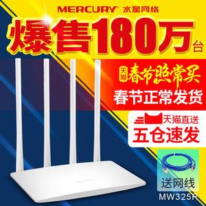 水星MW325R无线路由器家用穿墙王WiFi光纤电信高速宽带漏油器穿墙