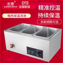 龙惠电热保温汤池快餐商用售饭台小型台式加热炉三格六格自助餐台