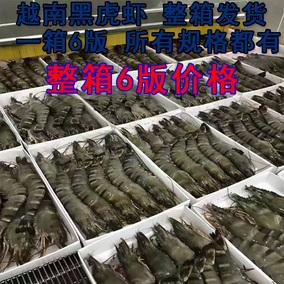 越南黑虎虾 斑节虾 海虾大虾青明虾 整箱6kg左右净重750g版*6包邮