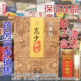 Pharmacy with the sale of less secrets cold stickers 15 stickers close to Shaolin Temple pain can be posted genuine knee cervical waist