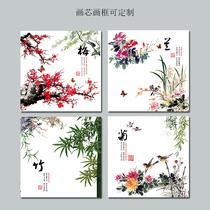 新中式梅兰竹菊装饰画客厅卧室背景墙挂画书房走廊字画可定制画芯