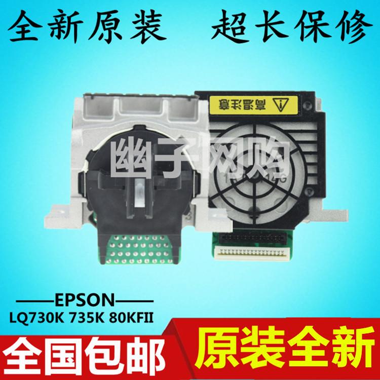 全新原装爱普生EPSON LQ730K735K打印头80KFII针式打印机针头