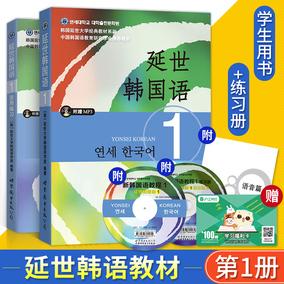 延世韩国语1册(教材+活用练习)全套2本 韩国延世大学经典教材练习册 初级韩语书 新韩语自学入门教材 一学就会学韩语教程