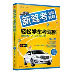 汽车驾照书籍