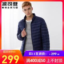 波司登羽绒服男冬季短款轻薄 立领青年男士修身休闲外套B70131009图片