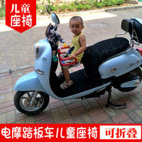 Battery car front child seat folding electric motorcycle scooter baby child safety seat front