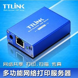 TTLINK TT180U1 打印服务器网络 打印/扫描 USB打印机共享器 包邮