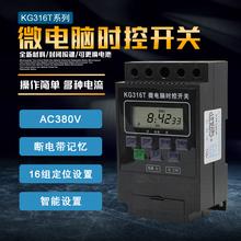 微电脑定时开关 带变压器型定时器KG316T 380V广告路灯时间控制器