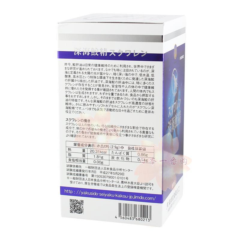 日本直邮代购药师堂深海鲛 角鲨烯 鱼油 全新包装日期正品EMS 2瓶