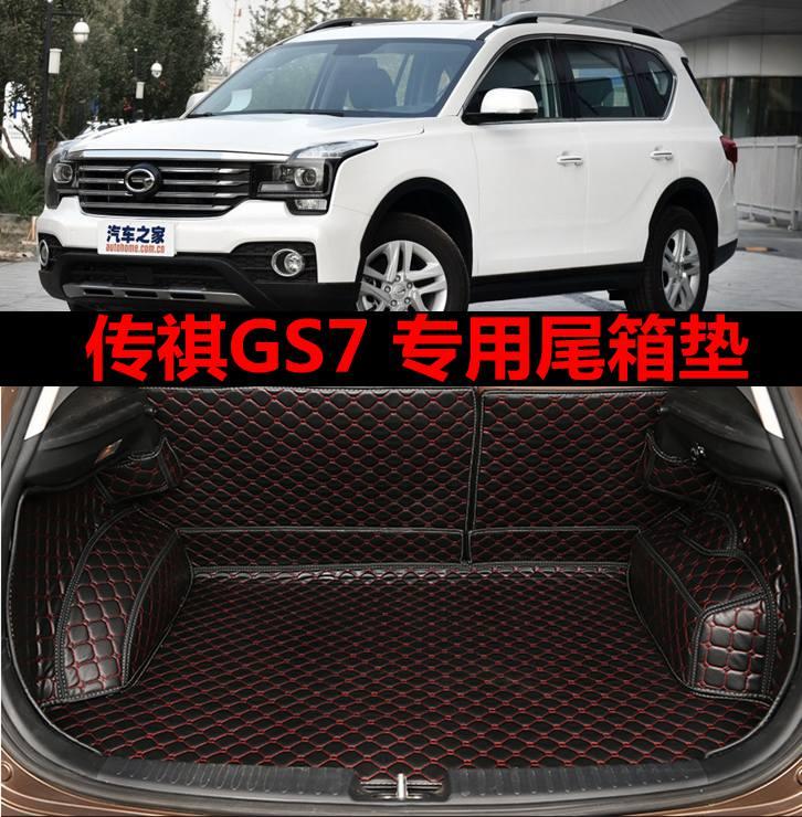 专用于17款广汽传祺GS7全包围后备箱垫子传奇尾箱垫内饰改装垫子