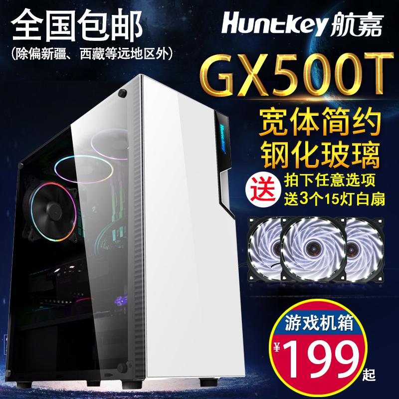 航嘉GX500T机箱电脑台式机箱钢化玻璃侧透水冷机箱 游戏机箱