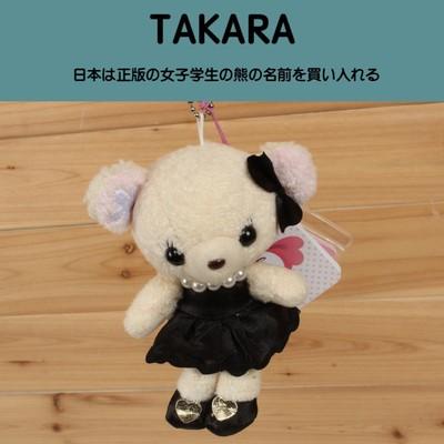 日本采购正品takara绝版Girly bear正版贵妇女生熊公仔毛绒挂件品牌排行榜