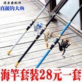 海竿套装全套组合特价清仓海杆抛竿海钓竿远投竿超硬甩杆钓鱼竿
