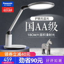 Panasonic Eye Lamp Dormitory small children learn AA Class Desk College students read led bed bedroom bedside lamp