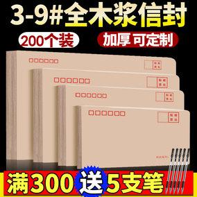 200个加厚牛皮纸邮局标准信封信纸白黄色增值税发票专用信封工资袋定制