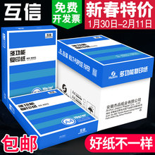 A4 paper printing copy paper 70g single package 500 sheets a pack of office supplies a5 printing white paper 80G draft paper students with a3 paper a box wholesale