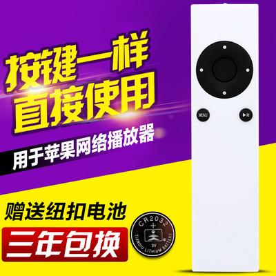 苹果Apple Remote A1294 apple TV2 TV3播放器 机顶盒遥控器
