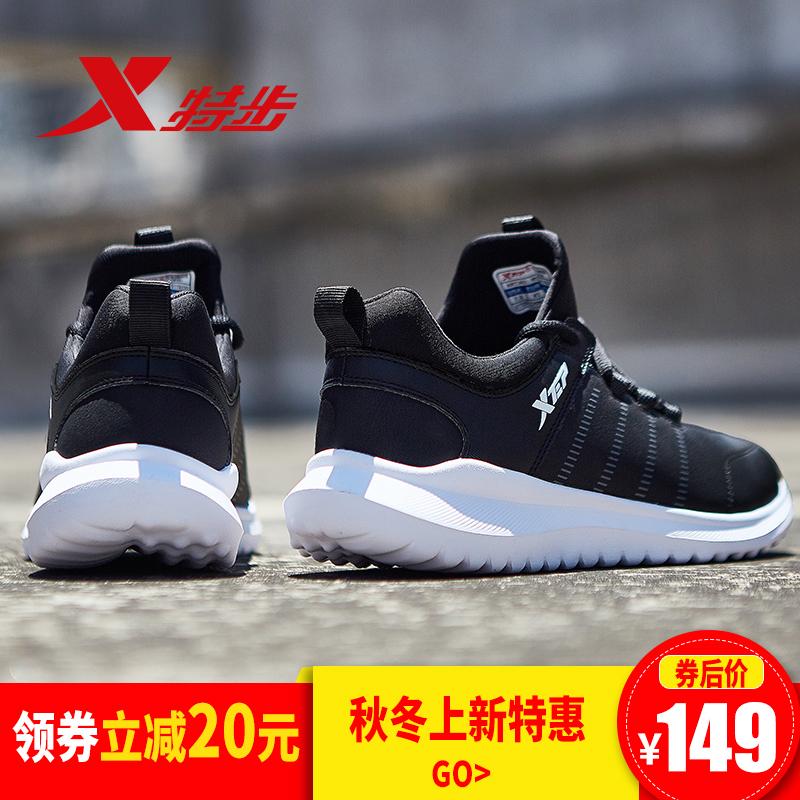 特步男鞋跑步鞋2018秋季新款正品皮面运动鞋轻便男学生休闲鞋跑鞋