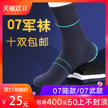07 Army socks with genuine breathable, sweat-absorbing and wear-resistant Army socks for men outdoor sports socks