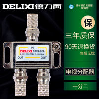 Delixi cable signal distributor splitter splitter one minute two closed road one turn two 1 drag 2 home