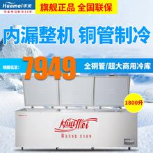 华美 HB-3600 大冰箱冷藏柜卧式商用铜管冰柜 单温冷藏冷柜大速冻