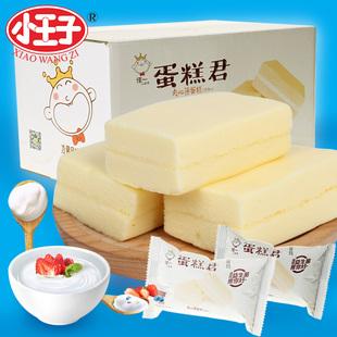 小王子诺一蒸蛋糕君酸奶味早餐三明治夹心面包网红小食品零食整箱