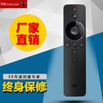 小米4A蓝牙触控语音遥控器电视盒子23S增强版通用控制带红外非体