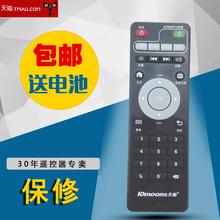 天敏网络电视机顶盒 D6+ D8四核TM5 D5 T6 D9I 播放器遥控器大