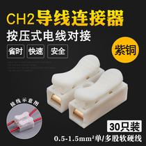 位按压式对接端子灯具接线柱快速接头CH2只纯铜电线连接器100包邮