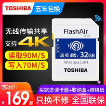 第4代 东芝无线 wifi SD卡32g 高速单反相机内存卡FlashAir存储卡 sd大卡佳能尼康索尼微单反存储卡