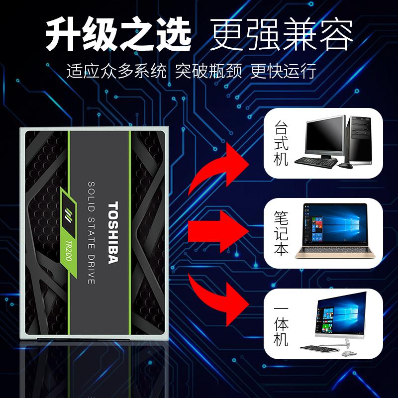 【到手209】Toshiba/东芝固态硬盘240g TR200 SSD 固态盘 台式机电脑笔记本固态硬固盘