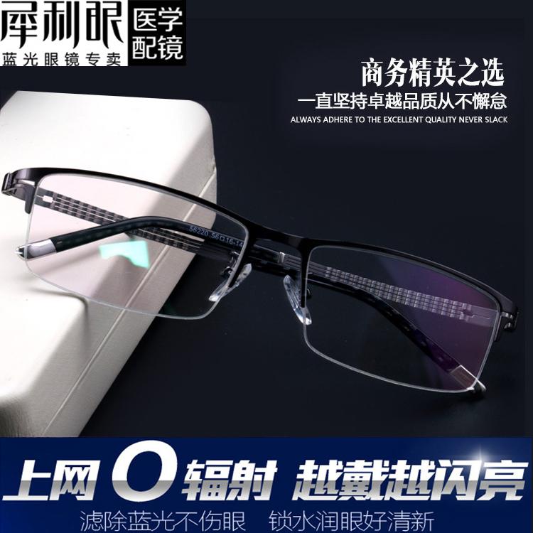 犀利眼防辐射眼镜
