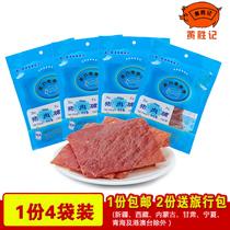 (香当牛肉干香辣味12克*30袋)全肉小零食猪肉制品猪肉脯包邮