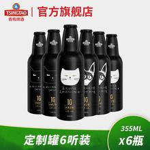 青岛啤酒天猫首发定制铝瓶355ML*6瓶经典1903啤酒