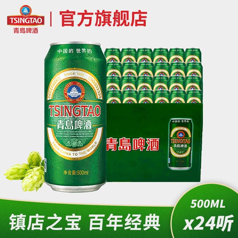 青岛啤酒经典超值推荐经典系列500ML*24听